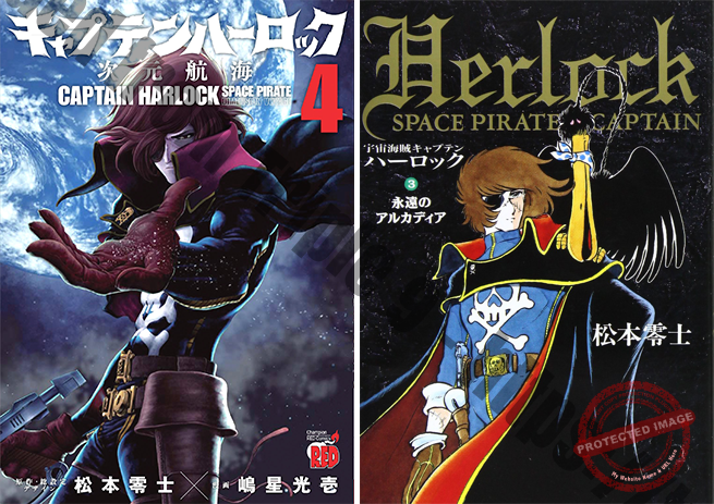 harlock_vs_herlock