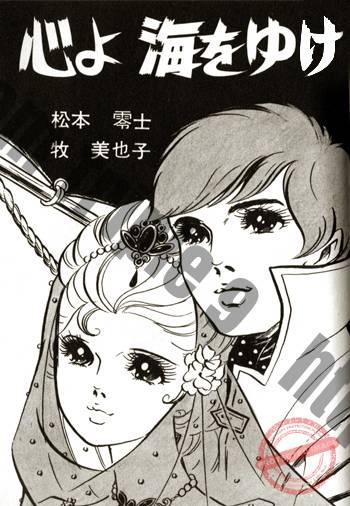 manga_KokoroYoUmiOYuke_JP