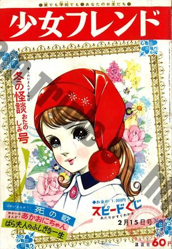 manga_hashirefriend_JP