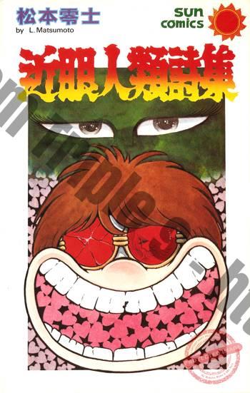 manga_Myope_JP