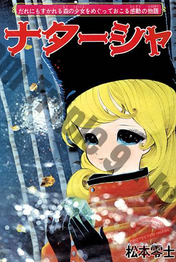 manga_Natasha_JP