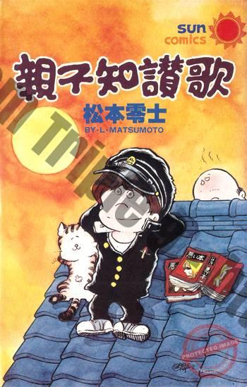 manga_Ode_JP