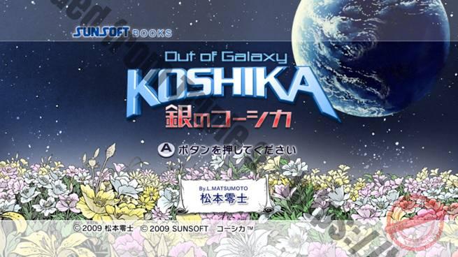 manga_OutOfGalaxy_JP
