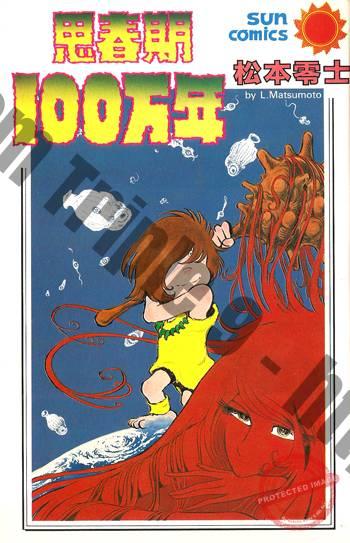 manga_Puberte_JP