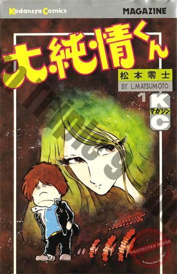 manga_daijunjokun_JP