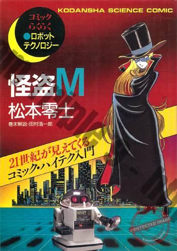 manga_kaitoM_JP