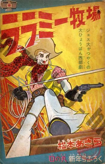 manga_laramie_JP_v2