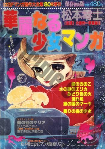 manga_shojo_JP