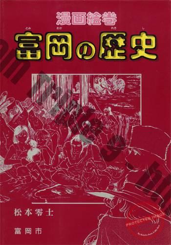 manga_tomioka_jp