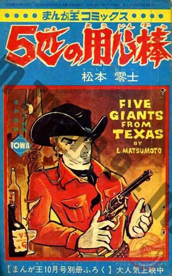 manga_FiveGiants_JP
