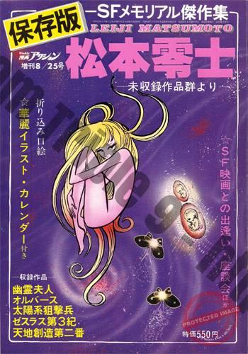 manga_SF_JP