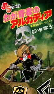 manga WagaSeishunNoArcadia JP