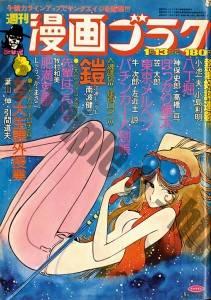 Shukan manga goraku 441