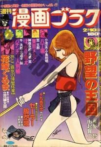 Shukan manga goraku 446
