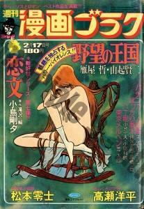 Shukan manga goraku 447