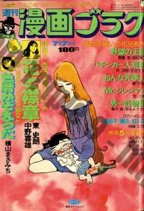Shukan manga goraku 472