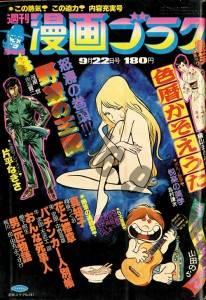 Shukan manga goraku 487