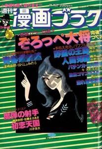 Shukan manga goraku 513