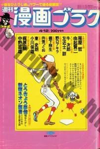 Shukan manga goraku 597