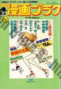 Shukan manga goraku 602