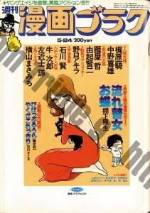 Shukan manga goraku 604