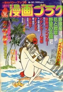 Shukan manga goraku x3