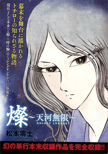 manga_GalaxyLegend_JP
