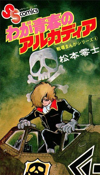 manga_WagaSeishunNoArcadia_JP
