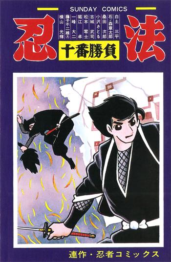 manga_ninpo_JP